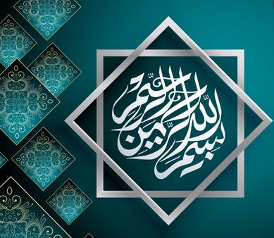 sms-bertemakan-islam